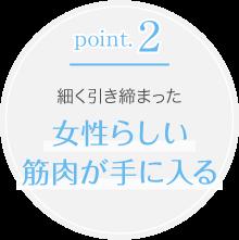point.2細く引き締まった女性らしい                                 筋肉が手に入る