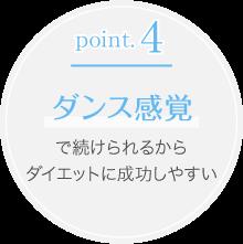 point.4ダンス感覚で続けられるから                                 ダイエットに成功しやすい