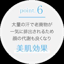 point.6大量の汗で老廃物が一気に排出されるため顔の代謝も良くなり美肌効果